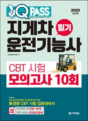 원큐패스 지게차운전기능사 필기 CBT 시험 모의고사 10회 (2020 최신판)