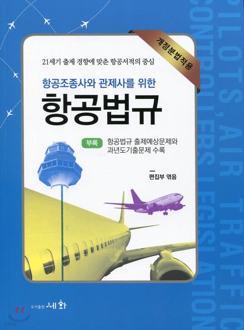 항공조종사와 관제사를 위한 항공법규
