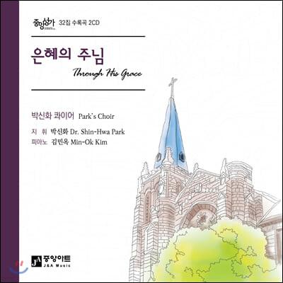 박신화 콰이어 - [중앙성가32집] 은혜의 주님