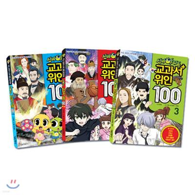 신비아파트 교과서 위인100 1~3권 세트