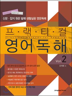 프랙티컬 영어독해 Vol.2