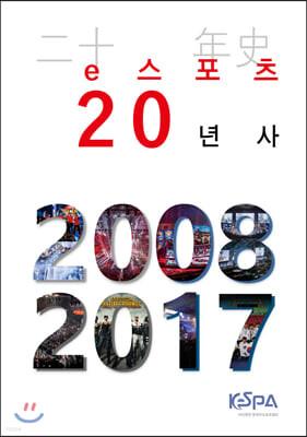 e스포츠 20년사 (2008~2017)