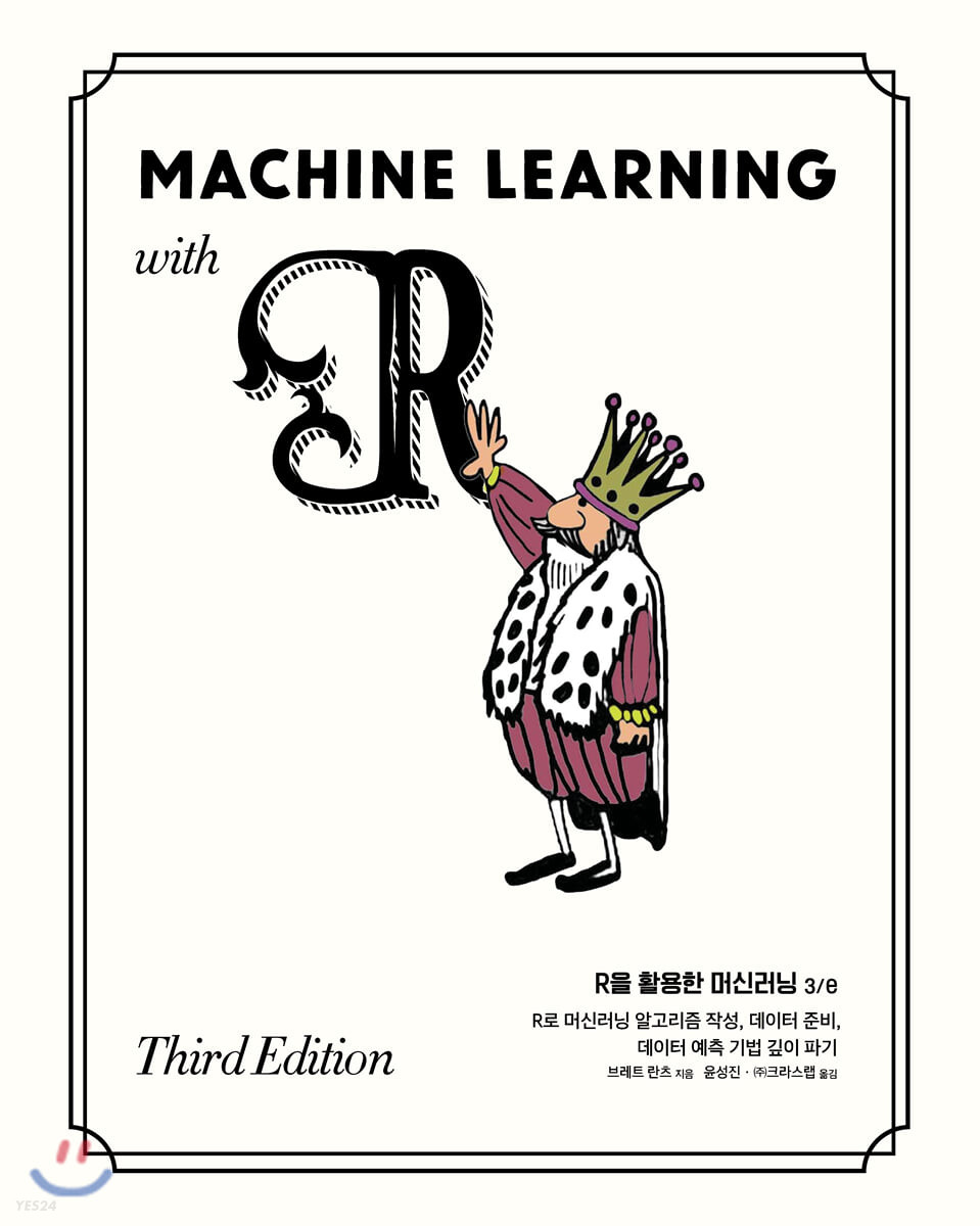 R을 활용한 머신 러닝 3/e
