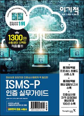 이기적 ISMS-P 인증 실무가이드
