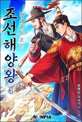 조선 해양왕: 강대국의 조건 4권