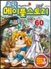 코믹 메이플스토리 오프라인 RPG 60