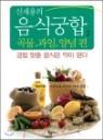 신재용의 음식궁합 2