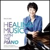 ����� - Healing Music With The Piano