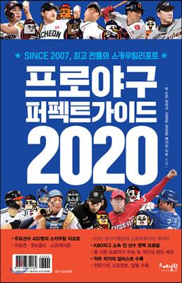 프로야구 퍼펙트가이드 2020