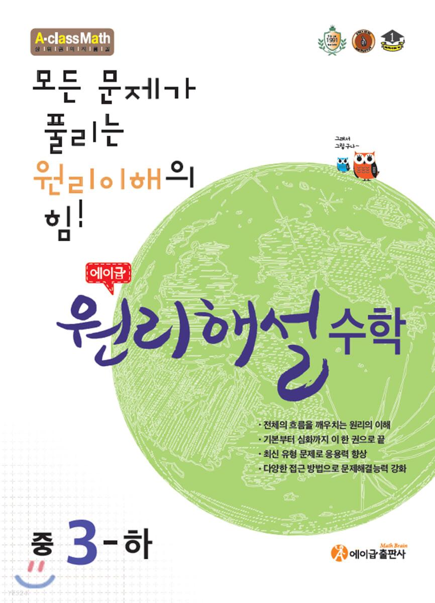 에이급 원리해설 중학수학 중3-하 (2021년용)