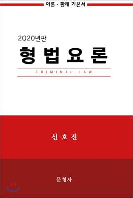 2020 형법요론 이론·판례 기본서