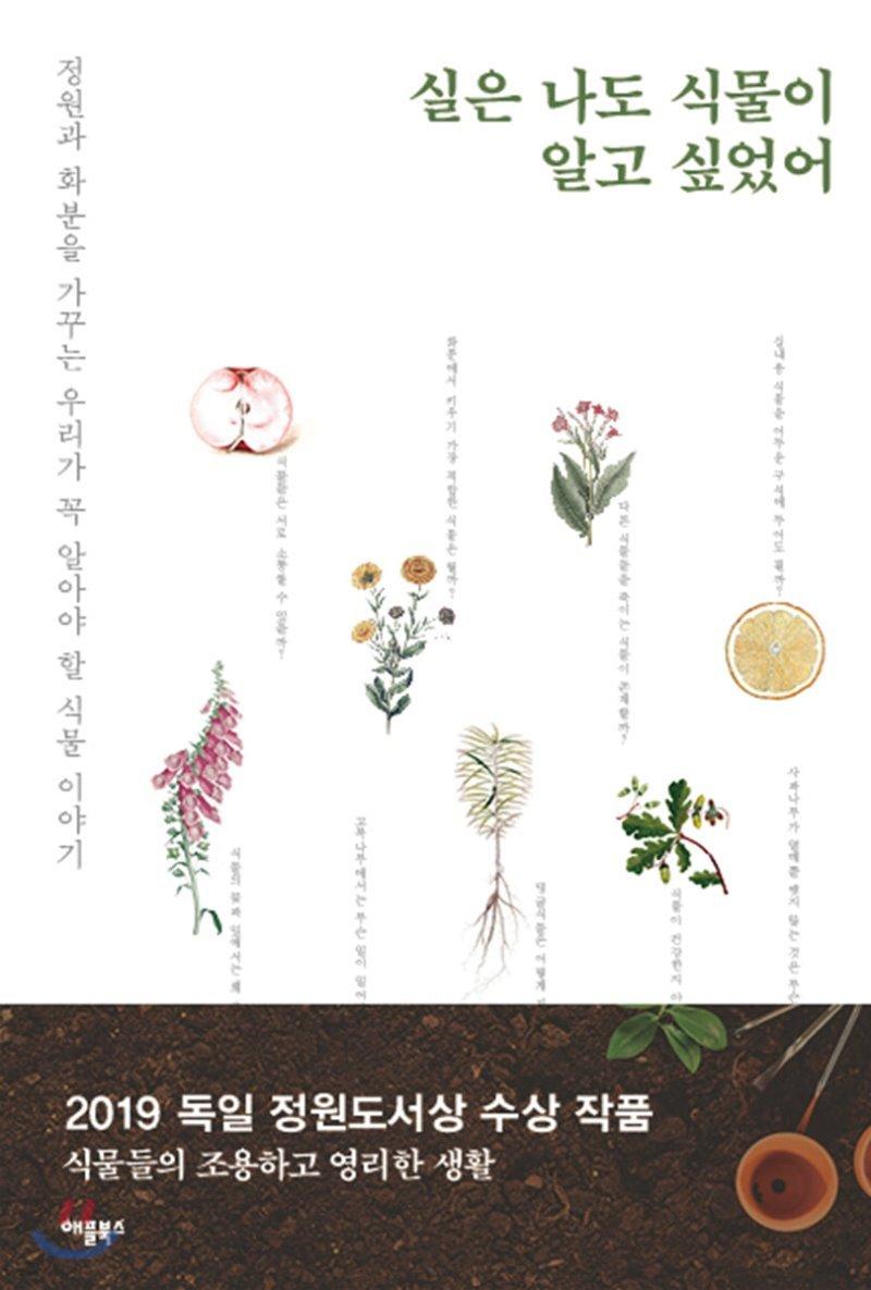 실은 나도 식물이 알고 싶었어