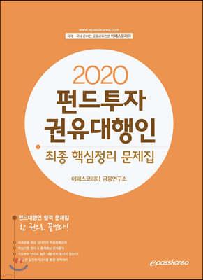 2020 펀드투자권유대행인 최종 핵심정리 문제집