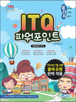 ITQ 파워포인트 (파워포인트 2010)