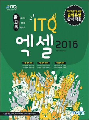 ITQ 엑셀 2016