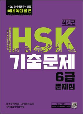 HSK 기출문제 6급