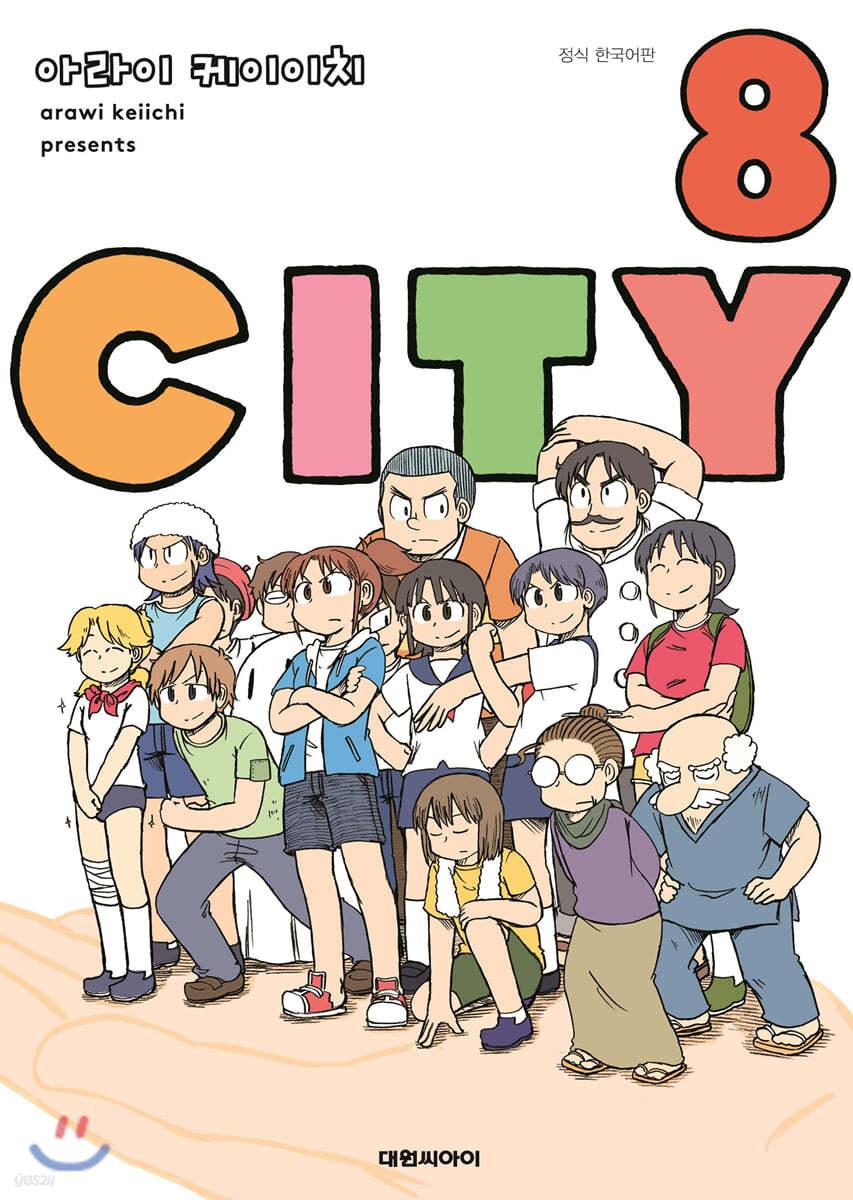 시티(CITY) 8