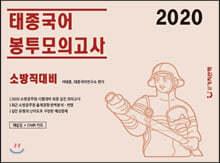 2020 소방직대비 태종국어 봉투모의고사