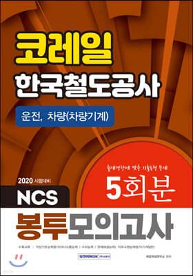 2020 NCS 코레일 한국철도공사 운전, 차량(차량기계) 5회분 봉투모의고사