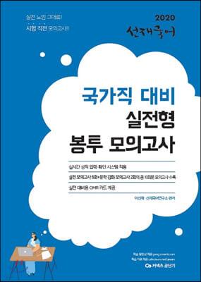2020 선재국어 국가직 대비 실전형 봉투 모의고사