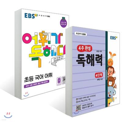 EBS 초등 고학년 어휘+독해 강화 4학년 세트