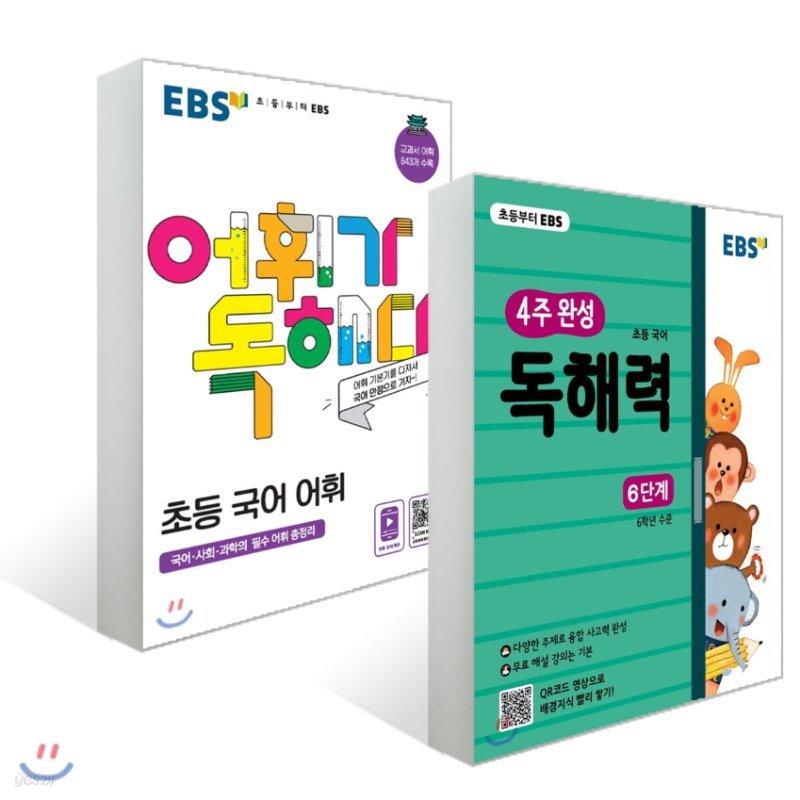 EBS 초등 고학년 어휘+독해 강화 6학년 세트