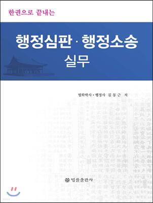 행정심판·행정소송 실무