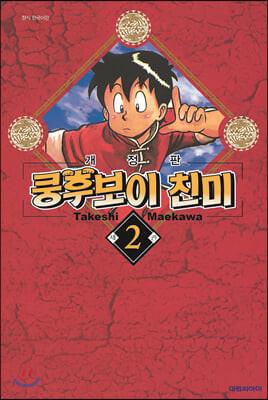 쿵후보이 친미 개정판 2