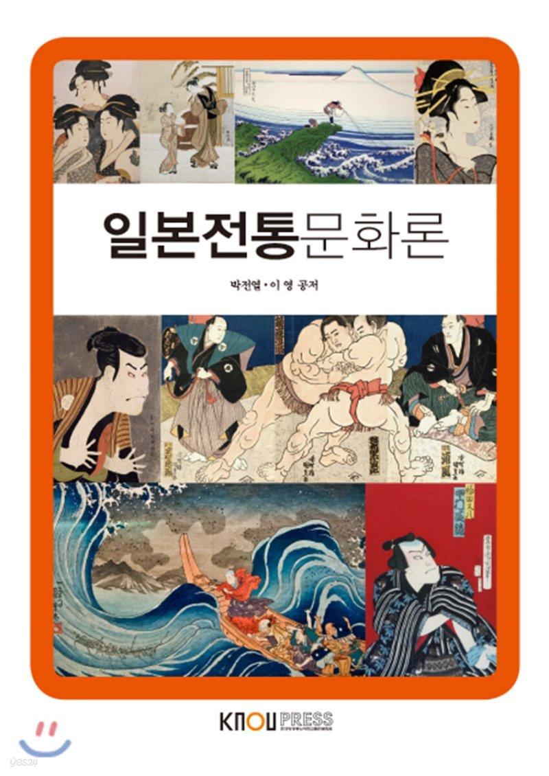 일본전통문화론