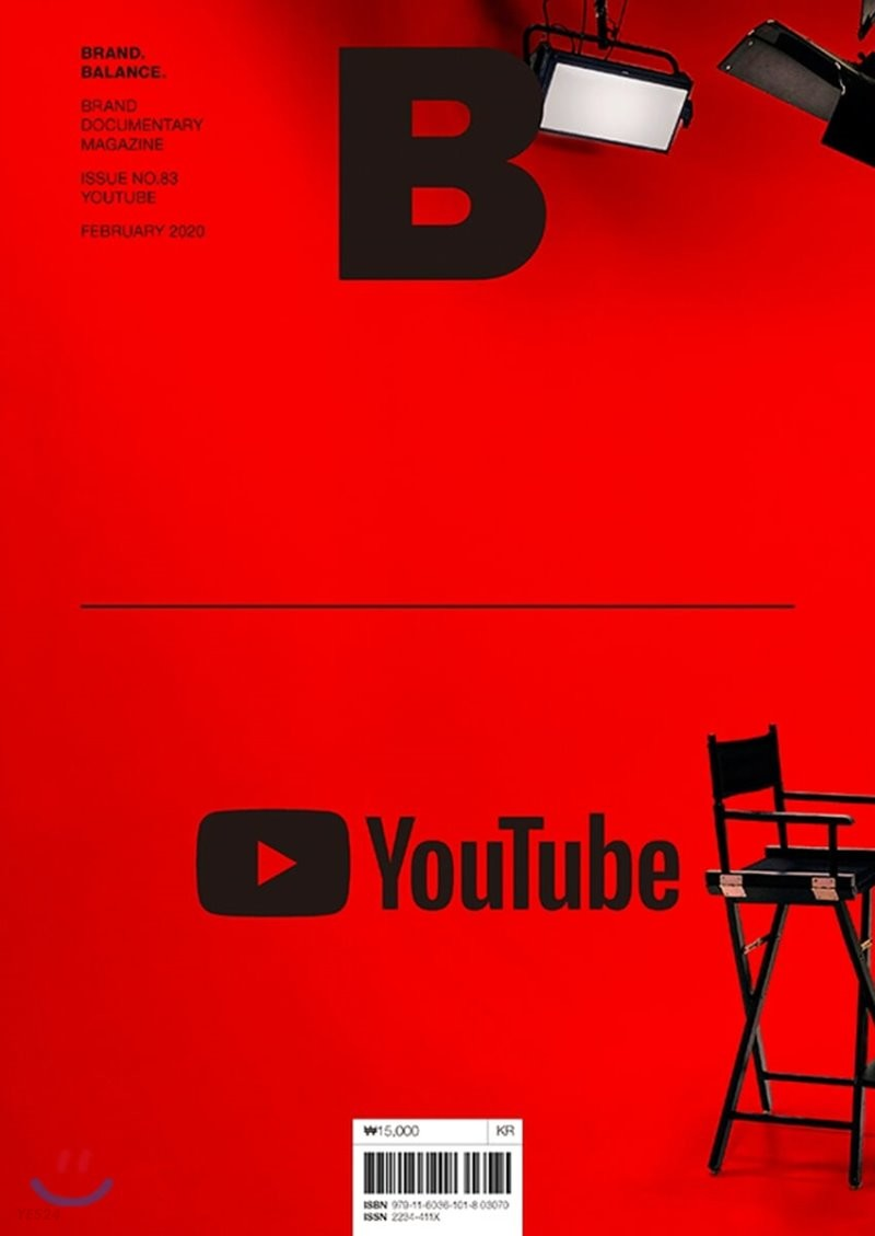 매거진 B (월간) : No.83 YOUTUBE 국문판