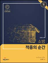 김수환 영어 STEP 4 소방 적중의 순간