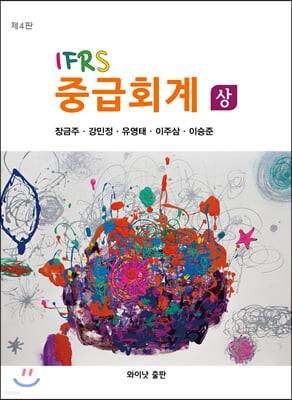 IFRS 중급회계 상
