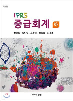 IFRS 중급회계 하