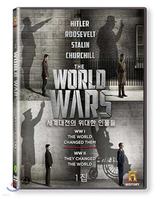 히스토리채널 : 세계대전의 위대한 인물들 1집 (3Disc)