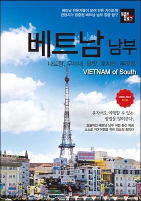 트래블로그 베트남 남부
