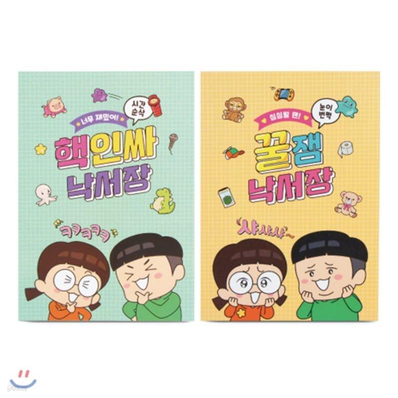 흔한남매 낙서장(옐로/민트)(랜덤발송)