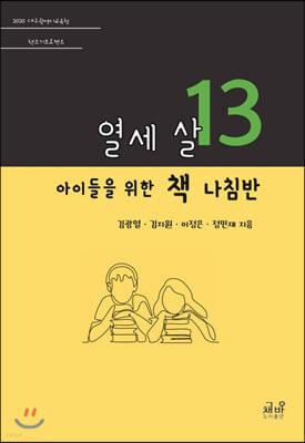 열세 살 아이들을 위한 책 나침반
