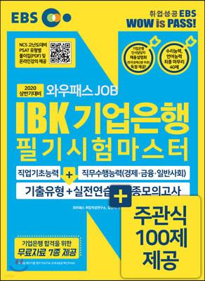 2020 EBS 와우패스JOB IBK기업은행 필기시험마스터 기출유형+실전연습+최종모의고사