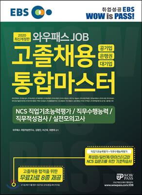 2020 EBS 와우패스JOB 고졸채용 통합마스터 NCS 직업기초능력/직무수행능력/직무적성검사/실전모의고사