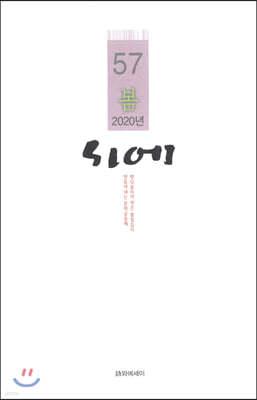 시에 (계간) : 봄호 [2020년]