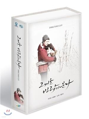 그 겨울 바람이 분다 : 감독판 DVD (10Disc)