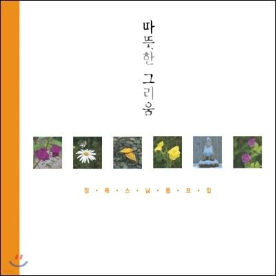 정목스님 - 동요집 : 따뜻한 그리움