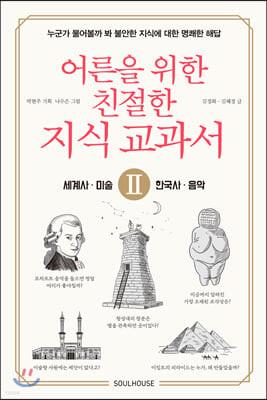 어른을 위한 친절한 지식 교과서 2