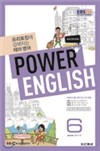 EBS ���� Power English �߱޿���ȸȭ (��) : 6�� [2013]