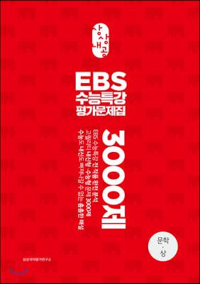 상상내공 EBS 수능특강 평가문제집 문학 (상)