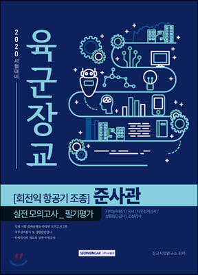 2020 육군장교 회전익 항공기 조종 준사관 실전 모의고사_필기평가