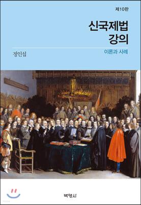 신 국제법 강의