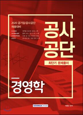 2020 공사공단 최단기 문제풀이 경영학
