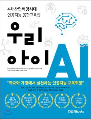 [예약판매] 우리 아이 AI
