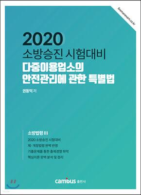 2020 소방승진 시험대비 다중이용업소의 안전관리에 관한 특별법